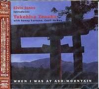 ELVIN JONES / When I Was At Aso Mountain-0