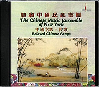 CHINESE MUSIC ENSEMBLE Of New York / Beloved Chinese Songs